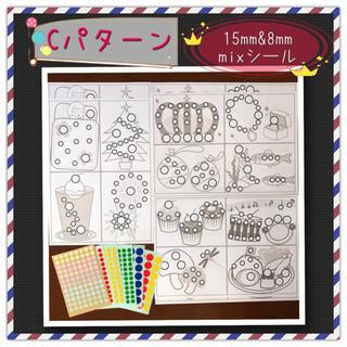 【知育玩具】シール貼り台紙(小)Cパターン 15&8㎜mix〜モンテッソーリ〜