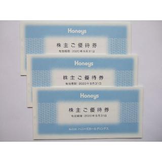 ハニーズ(HONEYS)の★20.8.31 ハニーズ 9000円 即日発送可 株主優待券 クリポス(ショッピング)