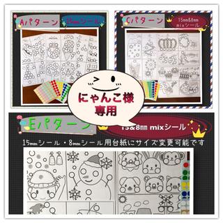 【知育玩具】シール貼り台紙(大) Eパターン  〜モンテッソーリ教育にも♫〜