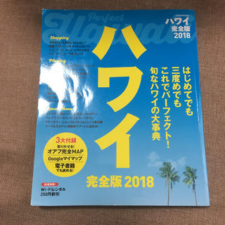 ハワイ完全版(人文/社会)
