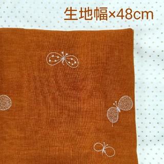 ミナペルホネン(mina perhonen)のミナペルホネン choucho オレンジ(生地/糸)