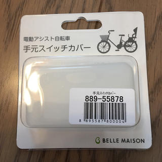 ベルメゾン(ベルメゾン)の電動自転車スイッチカバー 新品未開封品 手元スイッチ用(その他)