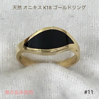 天然 オニキス K18 ゴールリング 指輪 送料込み