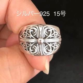 シルバー925 リング 15号 新品 未使用 送料無料(リング(指輪))