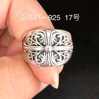 シルバー925 リング 17号 メンズ アクセサリー 新品 送料無料(リング(指輪))