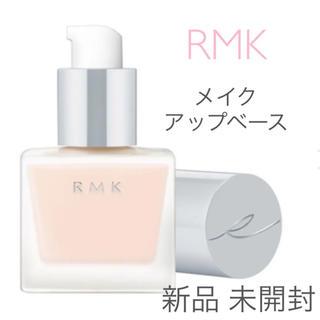 アールエムケー(RMK)のRMK メイクアップベース 30ml(化粧下地)
