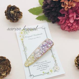 紫陽花色クラッシュシェルのヘアクリップ(送料込)