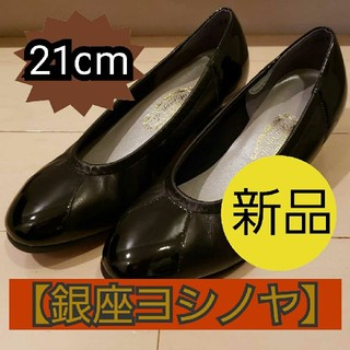 【銀座ヨシノヤ】黒のパンプス 21cm(ハイヒール/パンプス)