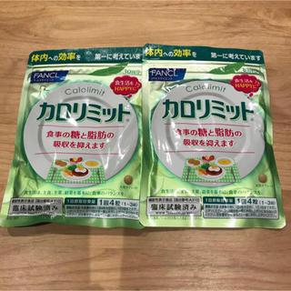 FANCL - 【新品未開封】カロリミット30日分×2袋