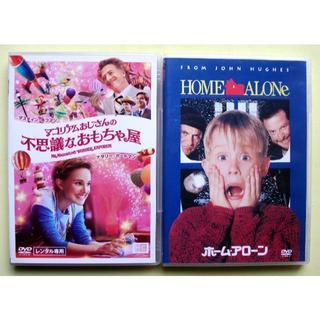 DVD2本/マゴリアムおじさんの不思議なおもちゃ屋/ホーム・アローン/映画