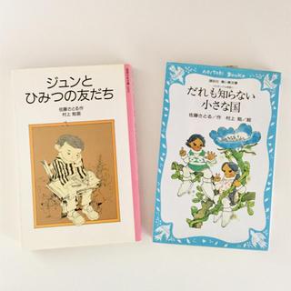 佐藤さとる 2作品「ジュンとひみつの友だち」「だれも知らない小さな国」