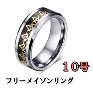 フリーメイソンリング10号(リング(指輪))