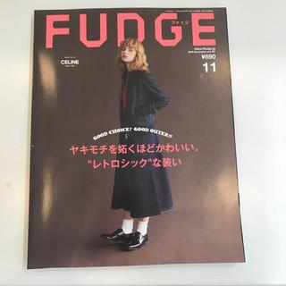 FUDGE 2019/11