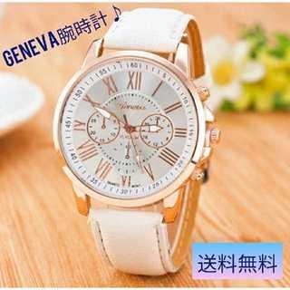 大人気!お得なGeneva腕時計☆白色☆