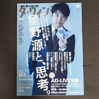 カドカワショテン(角川書店)のダ・ヴィンチ2018年12月号 (アート/エンタメ/ホビー)