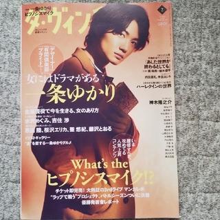 カドカワショテン(角川書店)のダ・ヴィンチ2019年2月号(アート/エンタメ/ホビー)