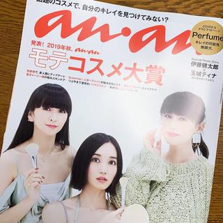 マガジンハウス - Perfume anan