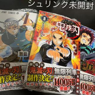 集英社 - 鬼滅の刃 コミックス