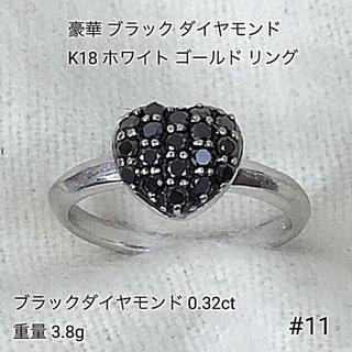 豪華 ブラック ダイヤモンド K18 ホワイト ゴールドリング 指輪 送料込み(リング(指輪))