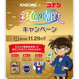 カゴメ(KAGOME)のカゴメ コナン 74ポイント 未使用(その他)