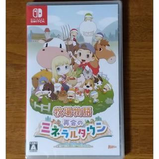 Nintendo Switch - 牧場物語 再会のミネラルタウン 新品