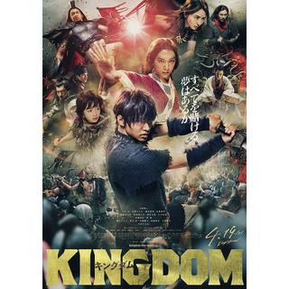 キングダム DVD 全巻