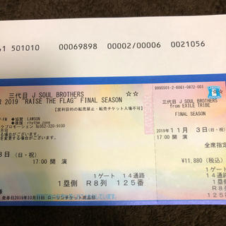 三代目 J Soul Brothers - 三代目 チケット 三代目 RAISE THE FLAG 三代目チケット