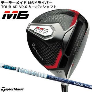 TaylorMade - 未使用品☆M6 ドライバー TOUR AD VR-6 S 9°