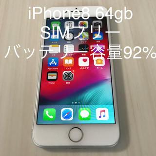 iPhone - iPhone8 SIMフリー 美品 シルバー 64 gb