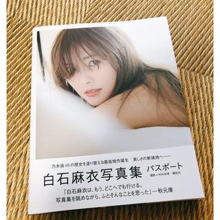 ノギザカフォーティーシックス(乃木坂46)の白石麻衣 写真集 パスポート(女性タレント)