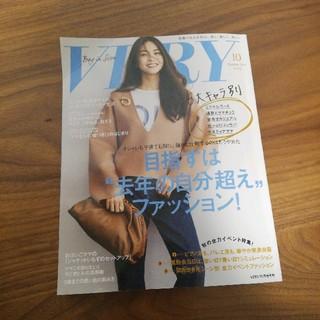 コウブンシャ(光文社)のバッグinサイズVERY(ヴェリィ) 2019年 10月号 (ニュース/総合)