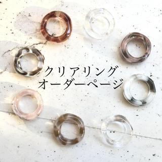 クリアリング  ☆ オーダーページ ☆(リング(指輪))