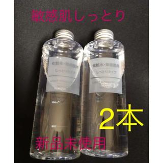 MUJI (無印良品) - 無印良品 化粧水・敏感肌用・しっとりタイプ 200ml×2本
