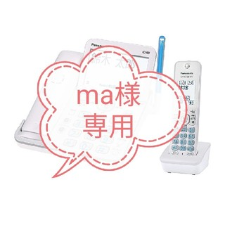 Panasonic - 子機1台付コードレス電話機 VE-GD77DL-W [パールホワイト]