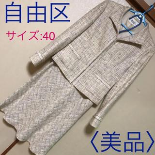 ジユウク(自由区)の美品♡自由区♡ラメツイードスカートスーツ ママスーツ セレモニースーツ 入学式(スーツ)