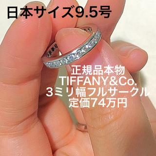 ティファニー(Tiffany & Co.)の限定セール!定価74万円 9.5号 3mm幅 ティファニー フルサークル リング(リング(指輪))