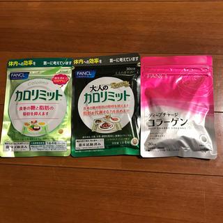 ファンケル(FANCL)のカロリミット 大人のカロリミット コラーゲン FANCL(ダイエット食品)