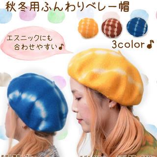 お値下げ!ふんわり染め柄秋冬ベレー帽(ハンチング/ベレー帽)