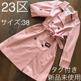 23区 - タグ付き新品未使用♡23区♡トレンチコート ピンク 桜色 38 スプリングコート