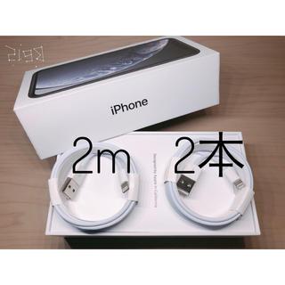 Apple - Apple 純正 充電ケーブル ライトニングケーブル