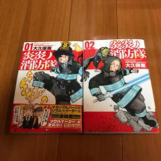 炎炎ノ消防隊 1.2巻セット 大久保篤(少年漫画)