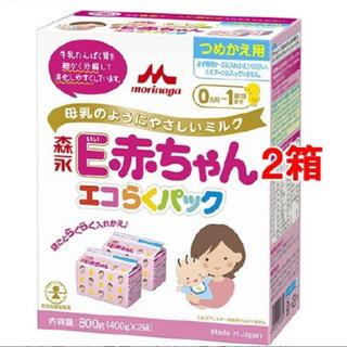 モリナガニュウギョウ(森永乳業)のE赤ちゃん 800g×2箱(おまけ付き)(その他)