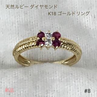 天然ルビー ダイヤモンド 0.06ct K18 ゴールド リング 指輪 送料込み(リング(指輪))