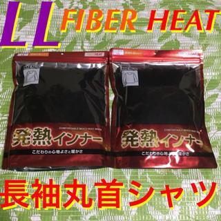 シマムラ(しまむら)のLL☆黒×2☆FIBER HEAT/ファイバーヒート☆発熱インナー長袖丸首シャツ(その他)