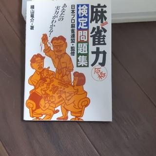 麻雀力検定問題集 日本プロ麻雀連盟監修(麻雀)