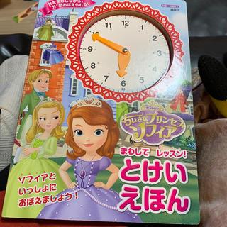 ディズニー ちいさなプリンセス ソフィア まわして レッスン! とけいえほん(絵本/児童書)