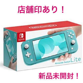 Nintendo Switch - Nintendo Switch   Lite  ターコイズ  1台 新品未開封品