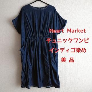 ハートマーケット(Heart Market)のハートマーケット チュニックワンピ インディゴ染め(ひざ丈ワンピース)