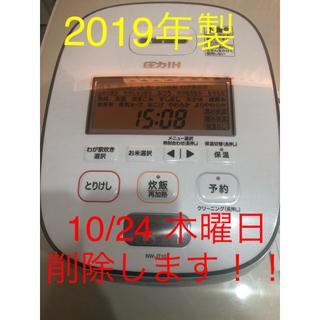 象印 - 象印炊飯器圧力IH 豪熱羽釜 極め炊き nw-jt10 ホワイト2019年製