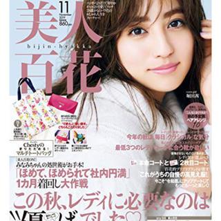 カドカワショテン(角川書店)の❤︎美人百花 11月号 雑誌のみ❤︎*。(ファッション)